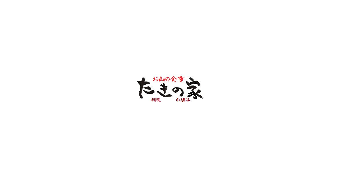 お山の食事たきの家 神奈川県箱根町にある郷土料理店